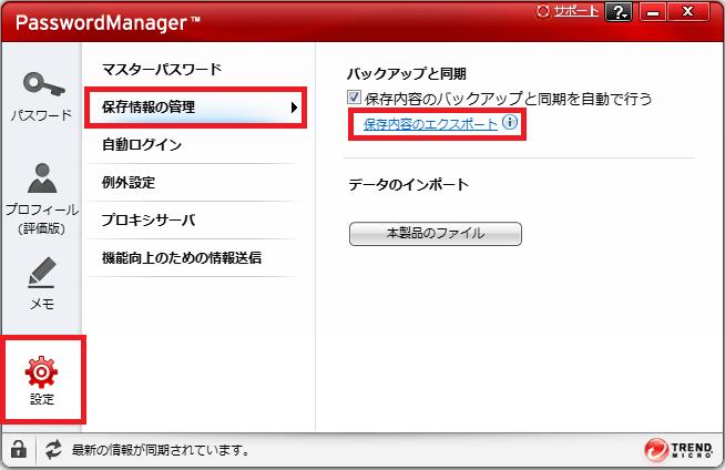 パスワードまとめて管理 エクスポート01