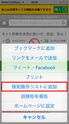 ネット詐欺おまもり_iOS