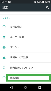 Android IMEI番号確認02