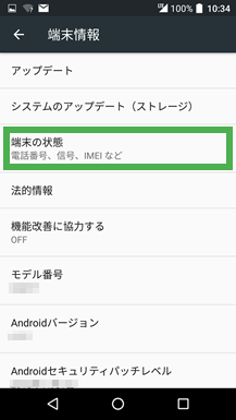 Android IMEI番号確認03