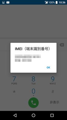 Android IMEI番号確認