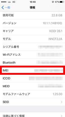 iOS IMEI番号確認04