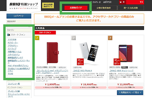 BBIQ特選ショップ購入