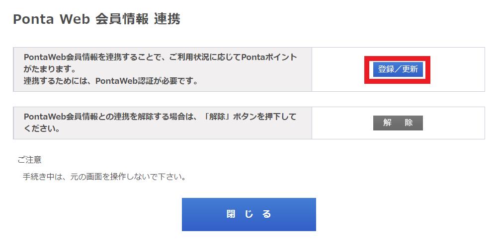 カード 連携 ポンタ auPayとポンタカードを連携すると無料で1,000円チャージされる